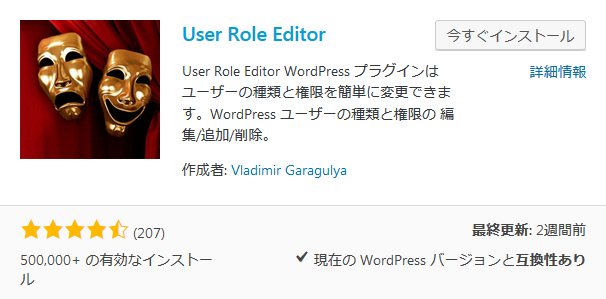 User Role Editor を見つけてインストールする