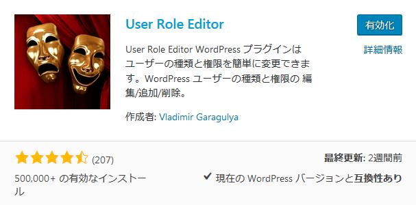 User Role Editor をインストール後に有効化する