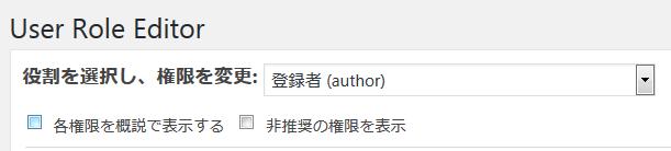 登録者(author)の権限変更画面へ移行